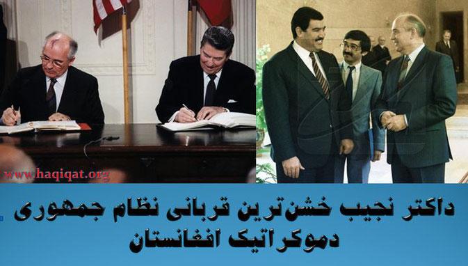داکتر نجیب خشنترین قربانی نظام جمهوری دموکراتیک افغانستان