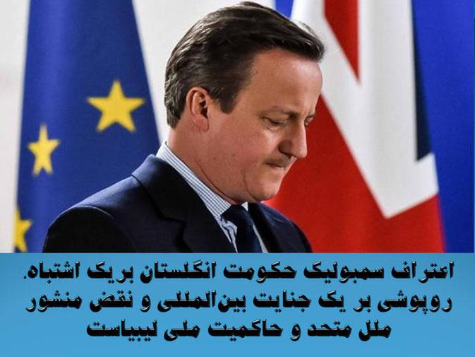 اعتراف سمبولیک حکومت انگلستان، روپوشی بر یک جنایت بینالمللی