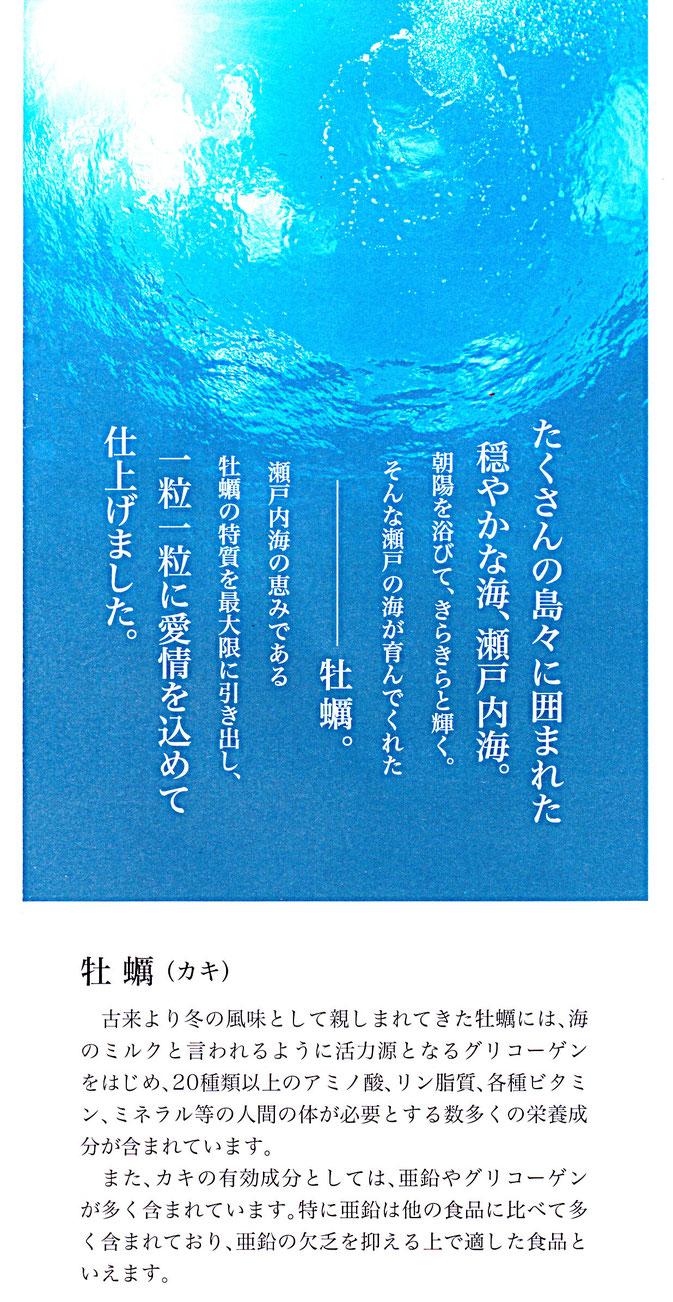 牡蠣エキスDXは、日本国内産です。瀬戸内海の恵みで、育てられました。