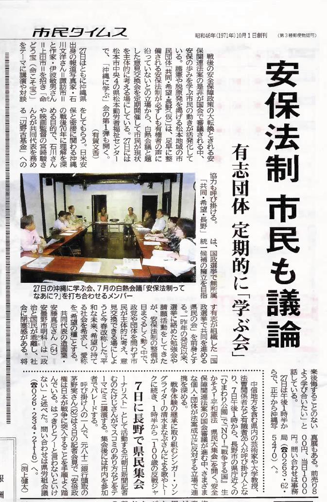 市民タイムス6月4日付
