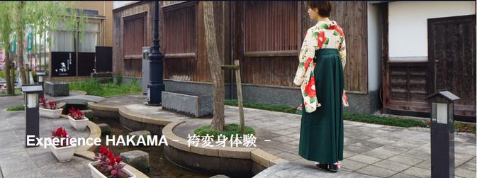 「EXPERIENCE HAKAMA ‐ 袴変身体験」