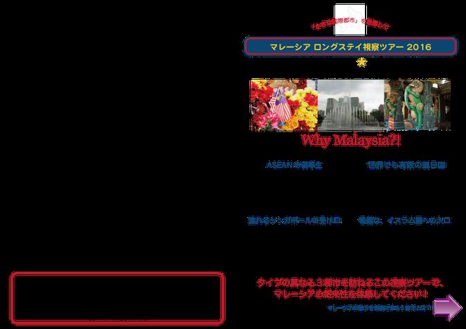マレーシア ロングステイ視察ツアー 2016 パンフレット 表紙面
