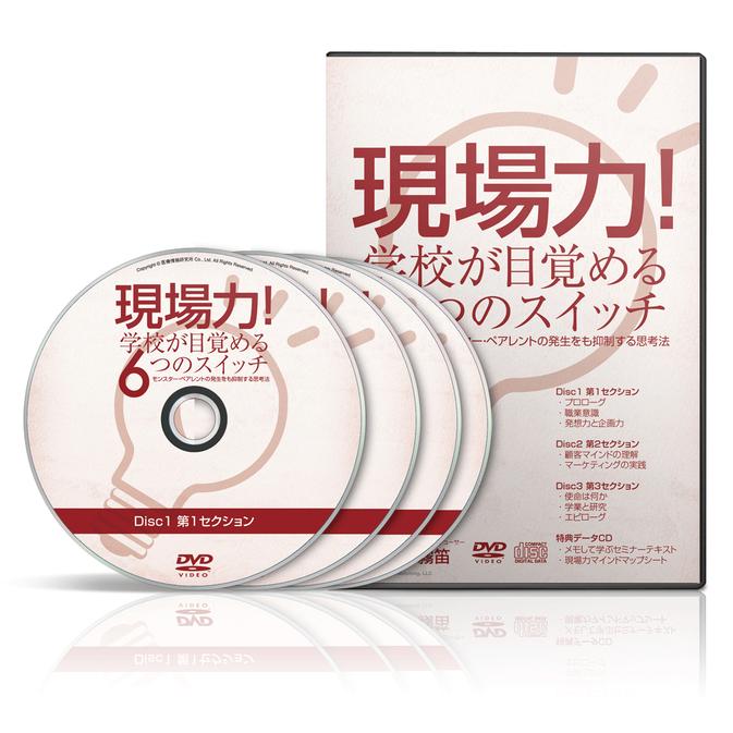 『現場力! 学校が目覚める6つのスイッチ』(株式会社医療情報研究所)