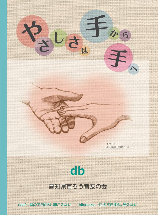 高知県盲ろう者友の会のパンフレットの表紙