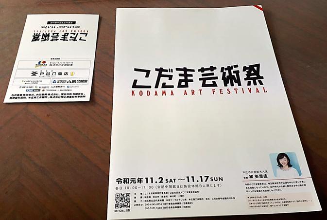こだま芸術祭のパンフレット(右)とスタンプラリーカード(左)