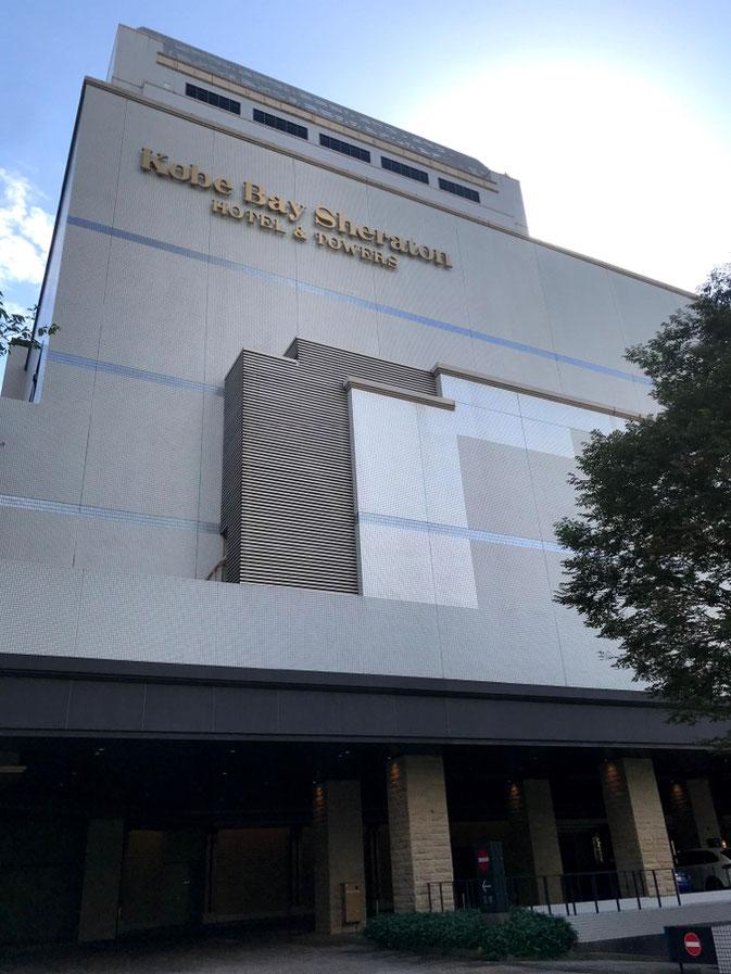 堂々とした佇まいの神戸ベイシェラトンホテル