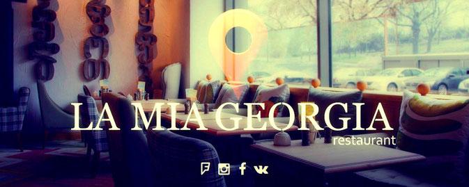 La Mia Georgia - Ресторан в Москве
