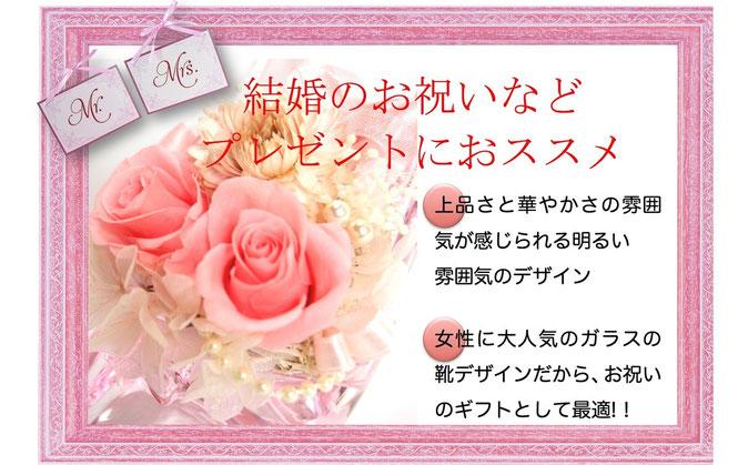 プリザーブドフラワーのシンデレラガラスの靴を結婚のお祝い・電報にご利用ください