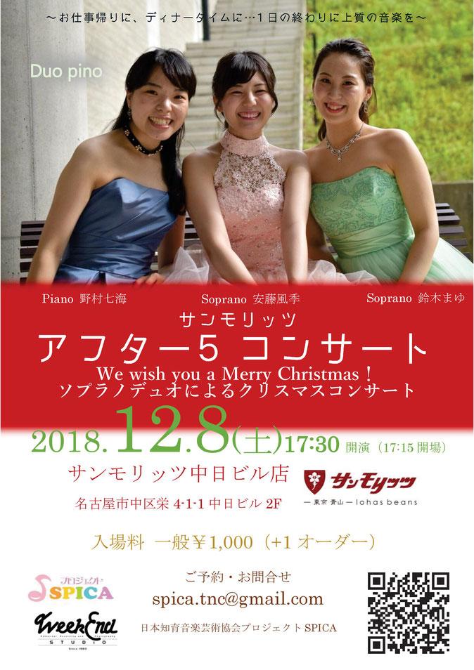 12/8(土)Duo-pino