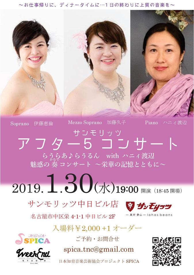 1/30(水)らうらあ♪らうるん with ハニィ渡辺
