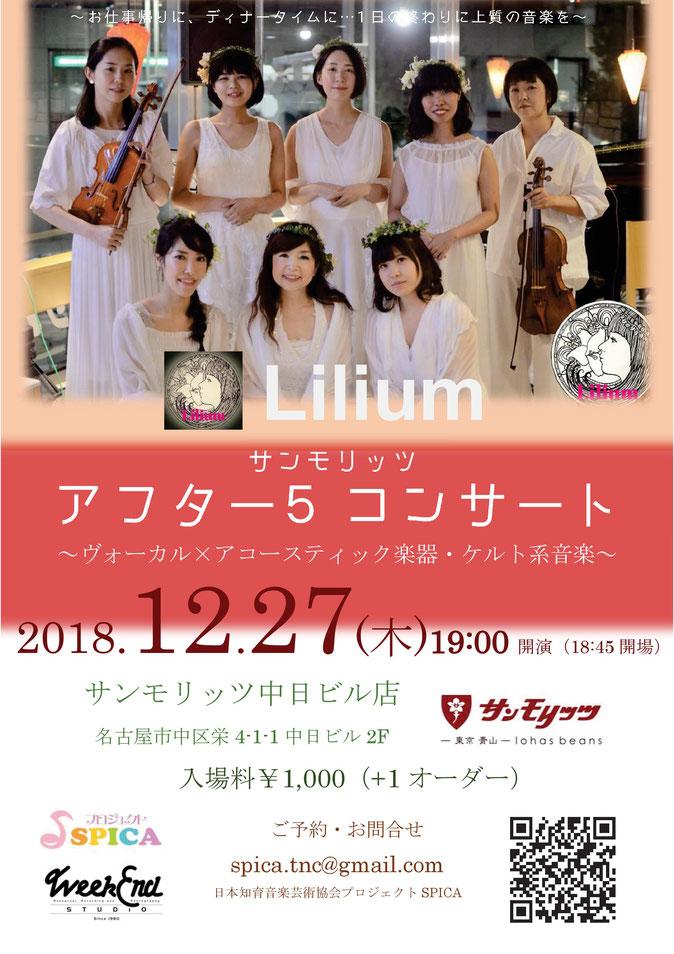 12/27(木)Lilium