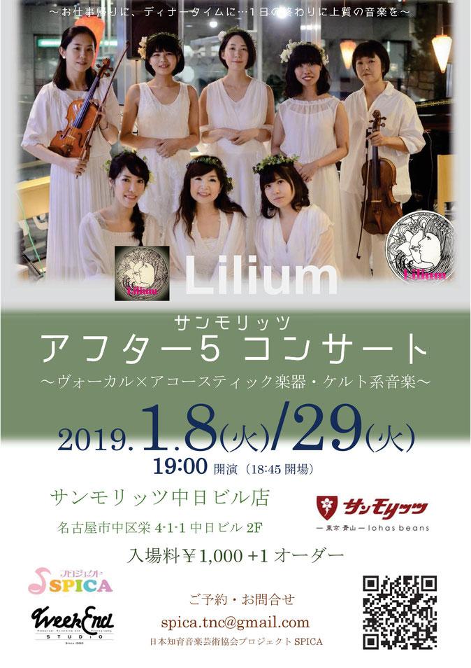 1/29(火)リリウム