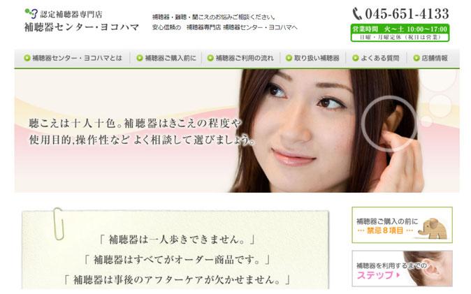 横浜で補聴器をお探しなら 補聴器センター・ヨコハマ(神奈川県横浜市中区太田町)