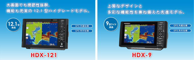 ホンデックス・GPSプロッターシリーズ