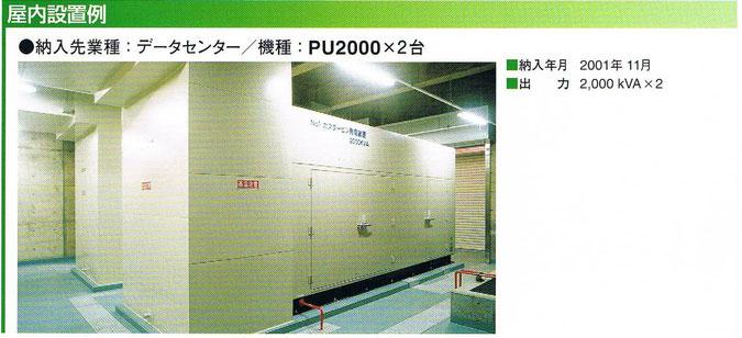 PU2000の納入例(屋内設置)