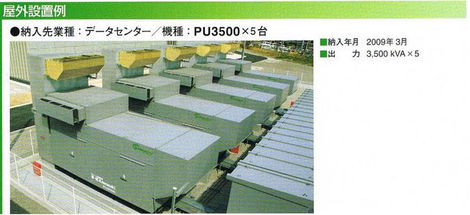 PU3500の納入例(屋外設置)