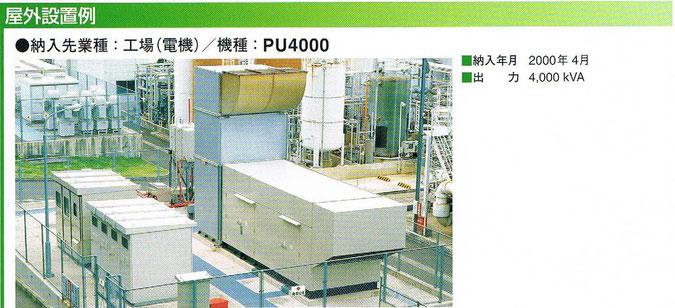 PU4000の納入例(屋外設置)