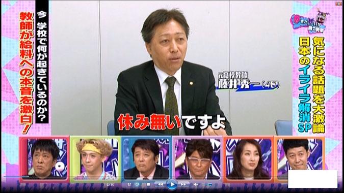 TBSテレビ『好きか嫌いか言う時間』