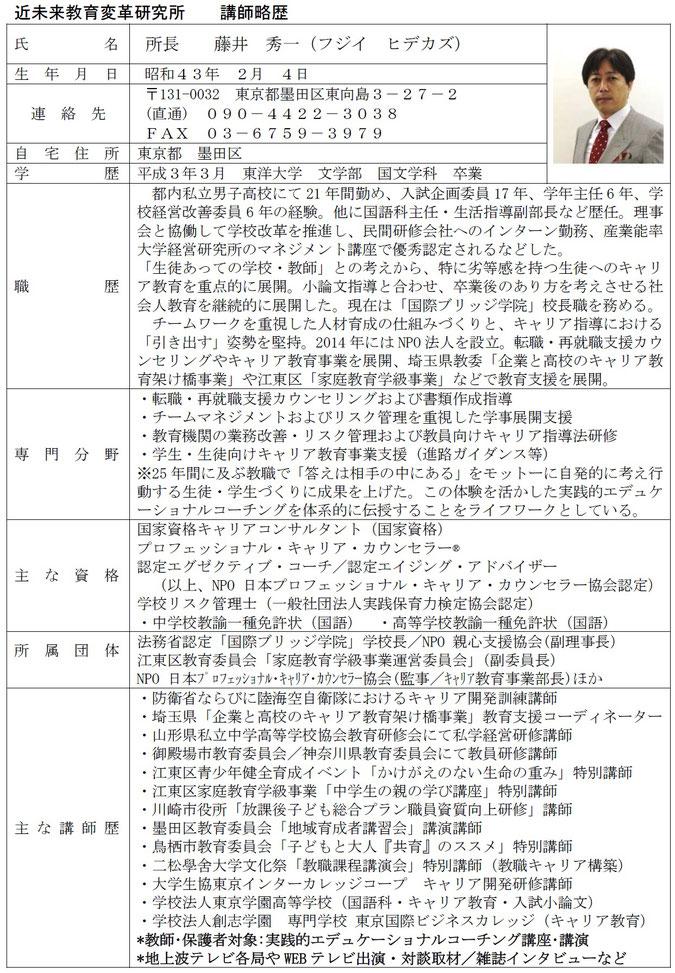 講師:藤井秀一プロフィール