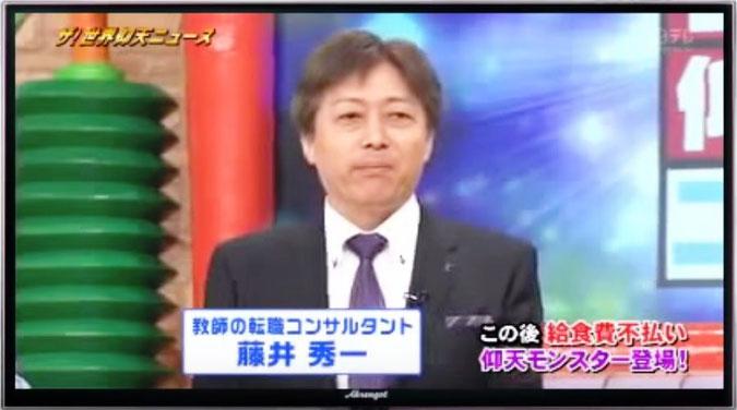 日本テレビ『ザ・世界仰天ニュース』モンスター・ペアレント特集