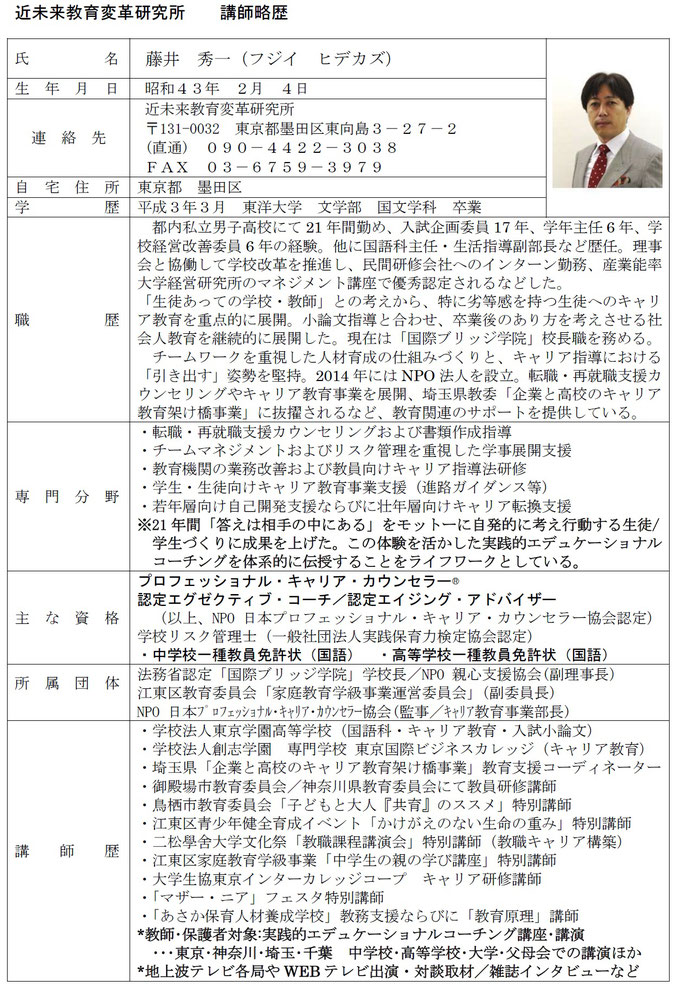 公立中学校 教諭 兵庫県在住 35歳 男性 「コーチング」については、本を読んで理論は理解していました。が、実際にトレーニングを行う場がなく、自己流で実践してきました。当講座では、傾聴、承認、質問などを実際にロールプレイすることにより、コーチする側、される側の心理を体験することができ、これなら現場で実行できる、と自信がつきました。仕事の場だけでなく、日常生活においても、対人関係に活かしていきたいと思います。