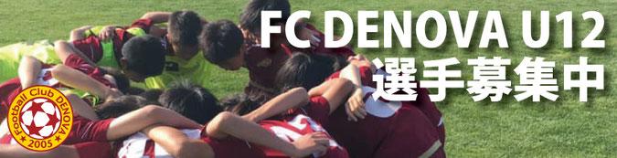 札幌市 サッカー 白石区 豊平区 東区 体験 スポーツ 北海道 D 小学 U12
