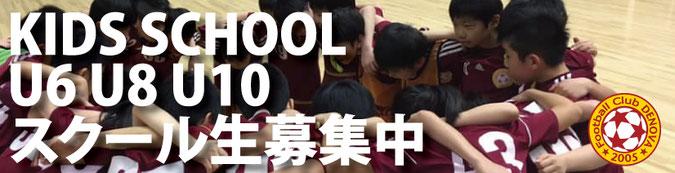 札幌市 サッカー 白石区 豊平区 東区 体験 スポーツ 北海道 D 小学 スクール