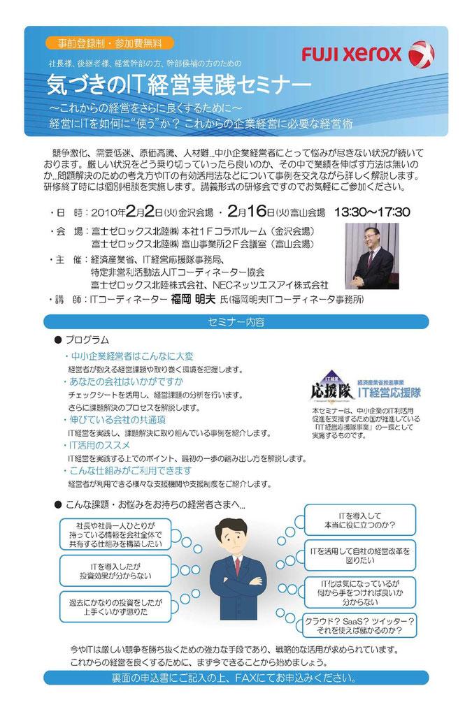 IT経営実践セミナー