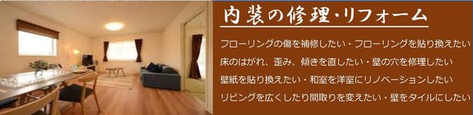 永く愛される家作り。長期間、安心の工事施工保証。