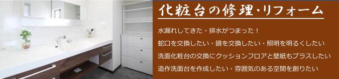 洗面化粧台 驚きの最大75%OFF!!