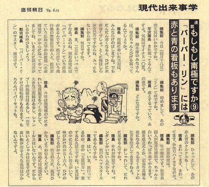 週刊朝日「現代出来事学」