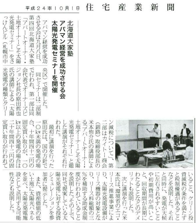 北海道大家塾「太陽光発電セミナー」の記事