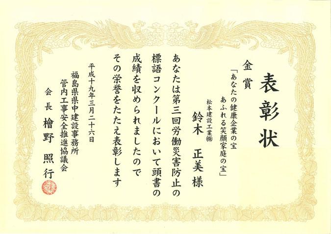 表彰状 鈴木正美