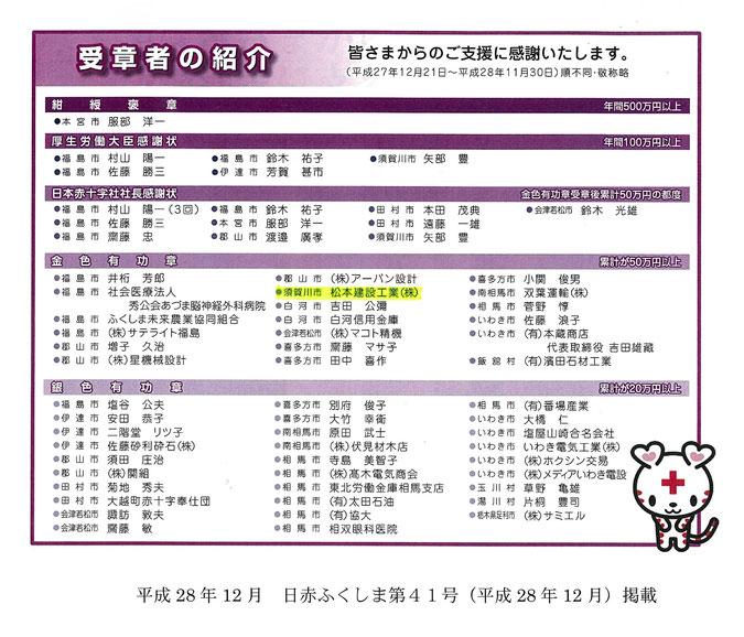 H29.07.07金色有功章受章(日赤ふくしま掲載)