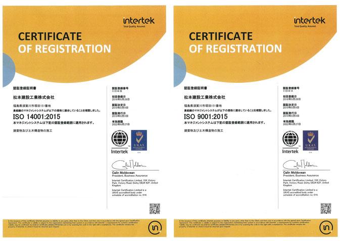 ISO9001:2015版の写真とISO14001:2015版の写真