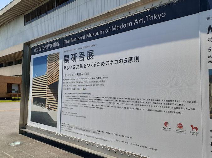 「隈研吾展」の下に見えるネコという文字。思わず二度見するのは猫好きだけでしょうか。