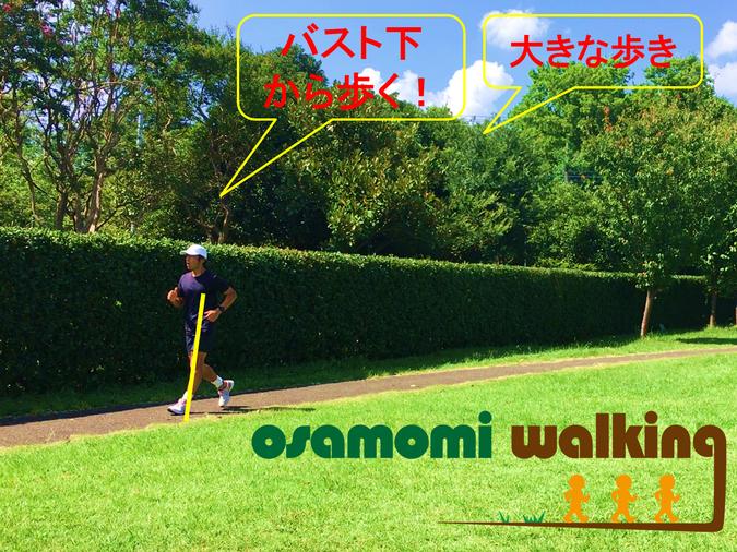 綺麗な歩き・腰高・競歩・中高年のウォーキング教室~オサモミウォーキング教室。