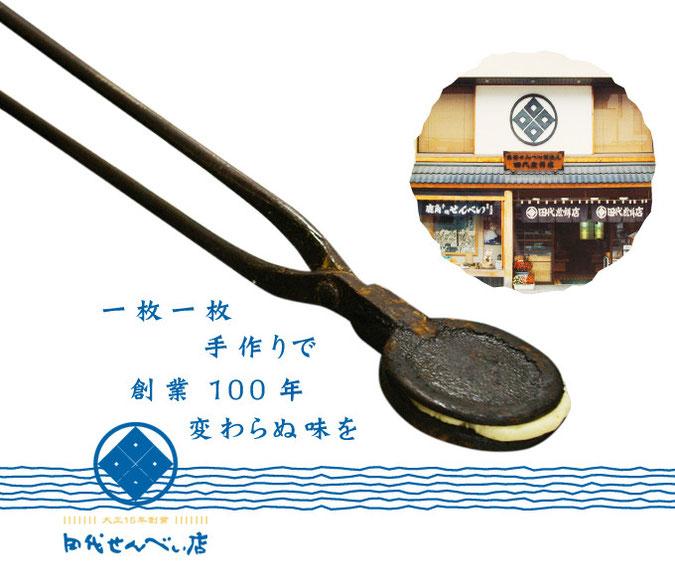 田代せんべい店 一枚一枚手作りで創業100年変わらぬ味を