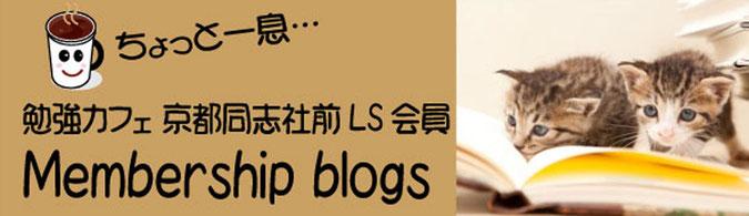 会員ブログ