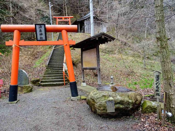 郡山市 源泉神社と深沢の名水処