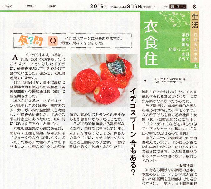 2019年3月9日東京新聞、イチゴスプーン記事