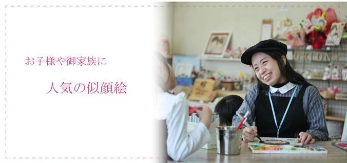 三重県鈴鹿市 似顔絵師