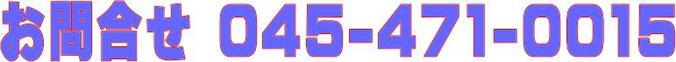 ユニパー株式会社 電話 045-471-0015