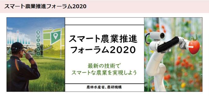 スマート農業推進フォーラム2020:農林水産省