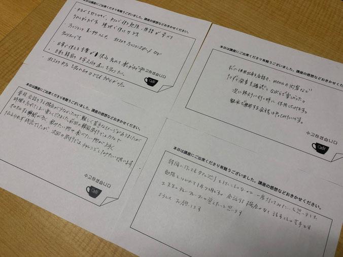 初級会話講座、参加者の感想文