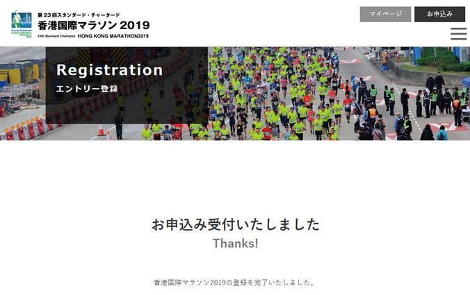 香港マラソン申し込み画面