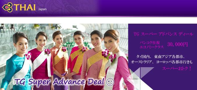 タイ航空のセール