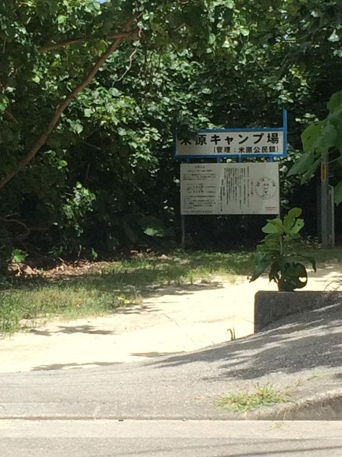 沖縄 リゾバ