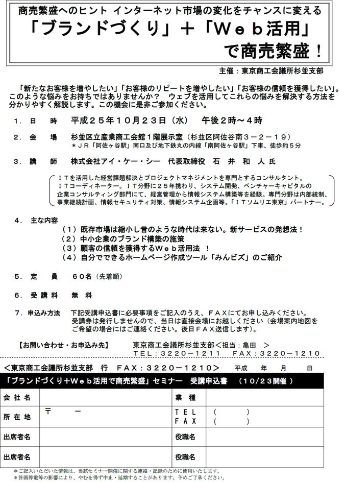 2013年10月23日(水) 東京商工会議所 杉並支部 「ブランドづくり」+「Web活用」で商売繁盛!