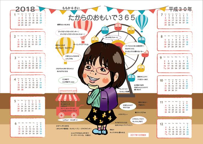 似顔絵カレンダー発売開始!オリオンプラス